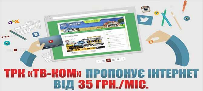 Інтернет від ТРК « ТВ-Ком» став ще доступніший