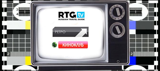 Телеканали «RTG TV», «Ретро» і «Киноклуб» вилучені з переліку дозволених для ретрансляції