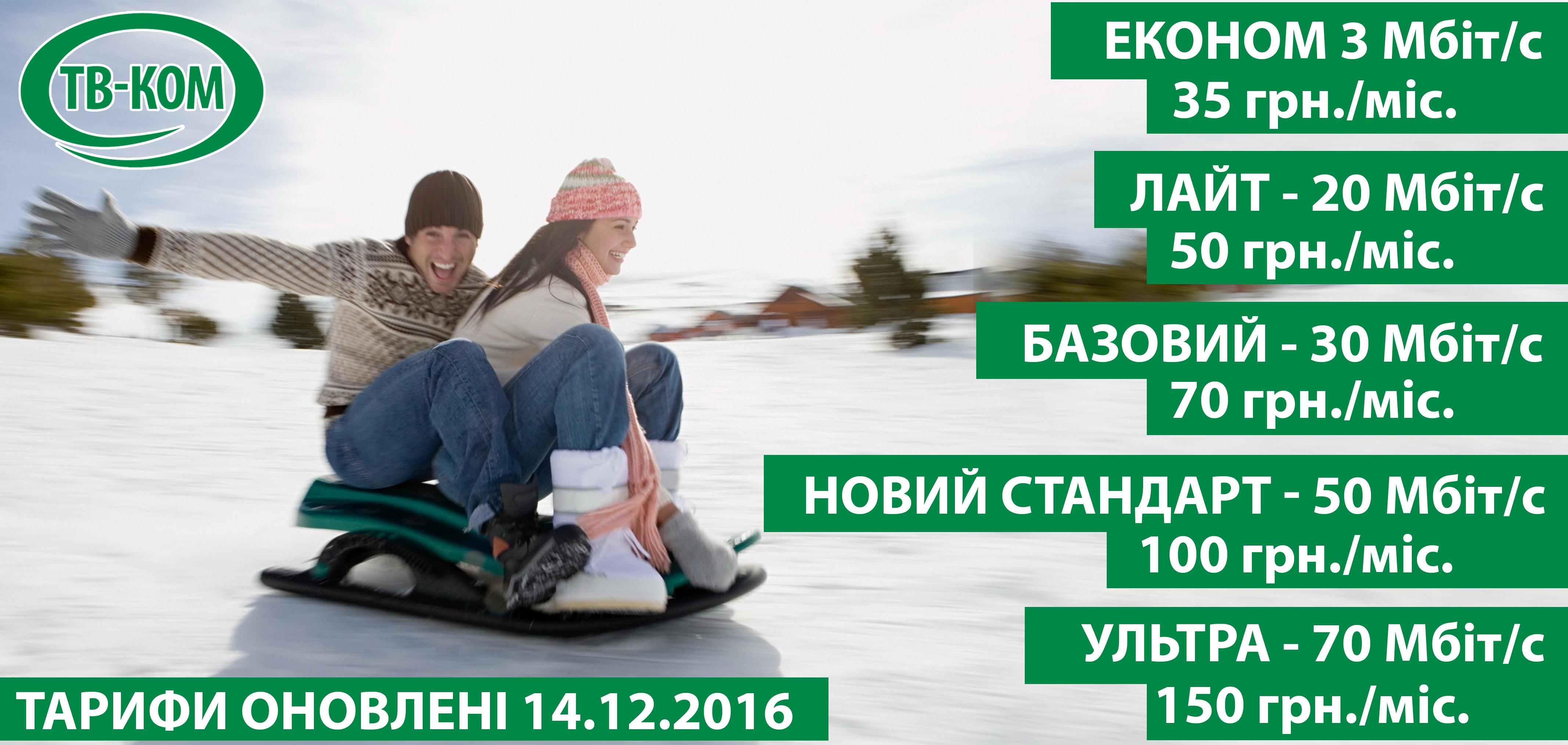 TV-COM 14.12.2016