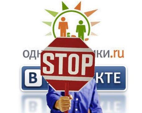 Обмеження доступу до Вконтакте, меіл.ру, однокласники