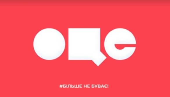 QTV стає телеканалом «Оце»