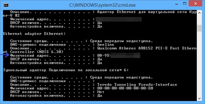 Як дізнатися MAC-адресу мережевої карти