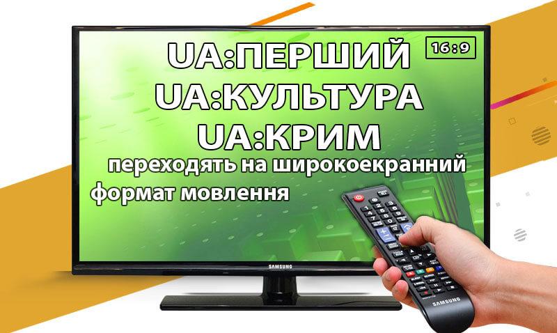 UA: ПЕРШИЙ, UA: КУЛЬТУРА і UA: КРИМ переходять на широкоекранний формат мовлення