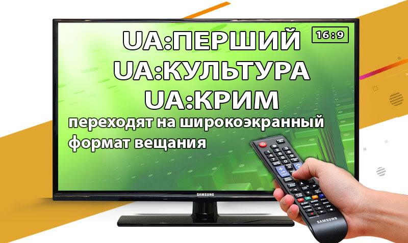 UA: ПЕРШИЙ, UA КУЛЬТУРА и UA: КРИМ переходят на широкоэкранный формат вещания