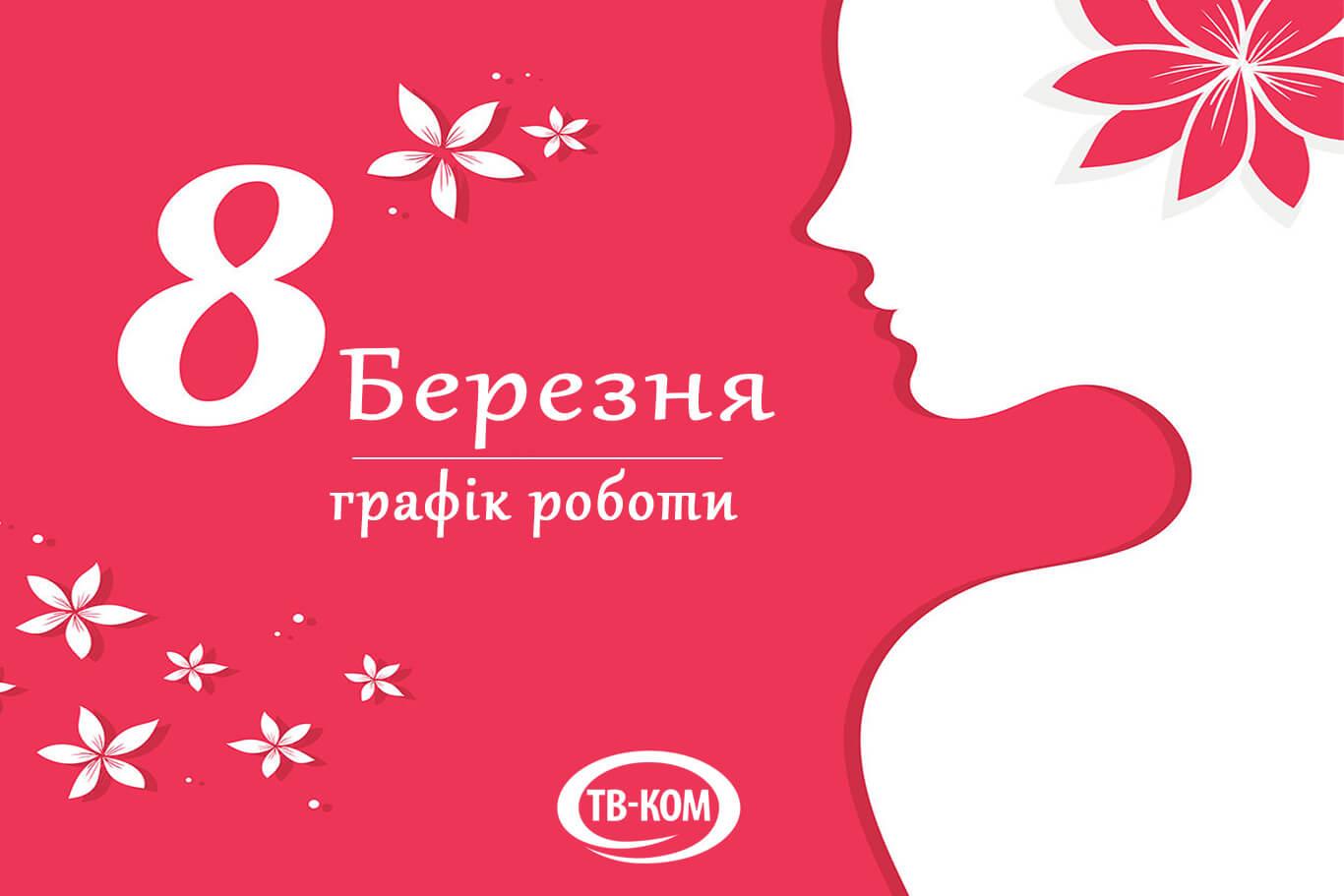 Міжнародний жіночий день! Графік роботи