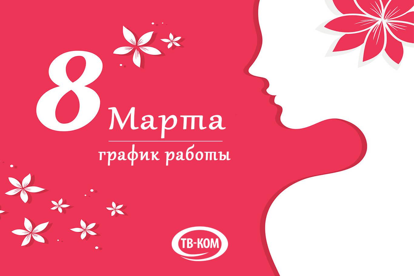 Международный женский день! График работы