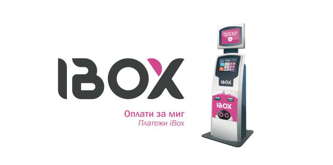 Оплата через термінал самообслуговування IBOX