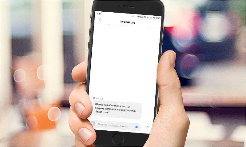Нова послуга для абонентів послуги інтернет – SMS-інформування