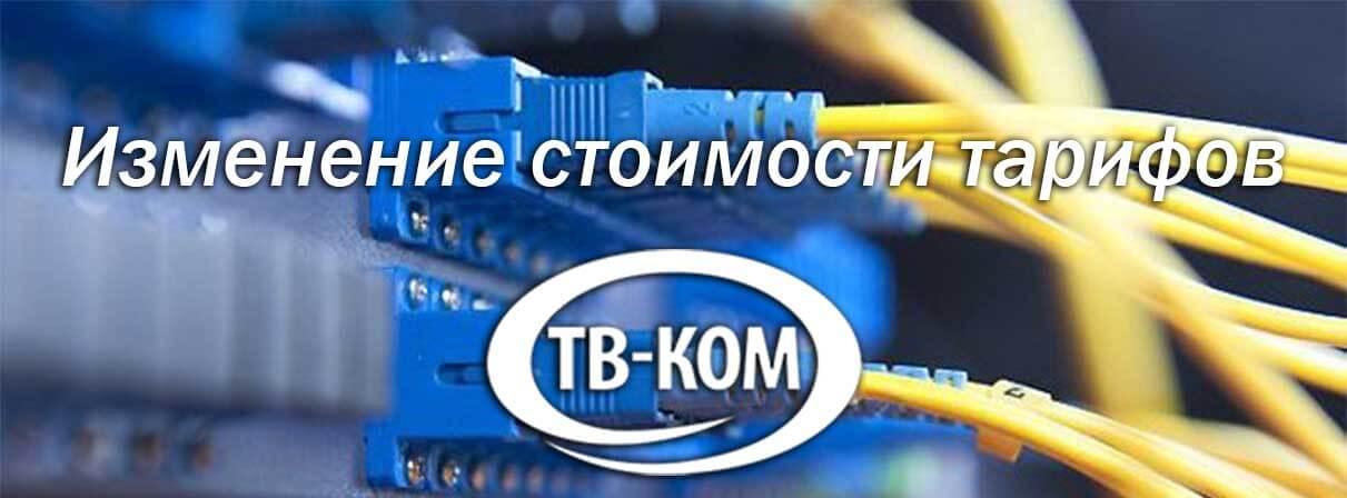 Изменение стоимости тарифов на услугу Интернет