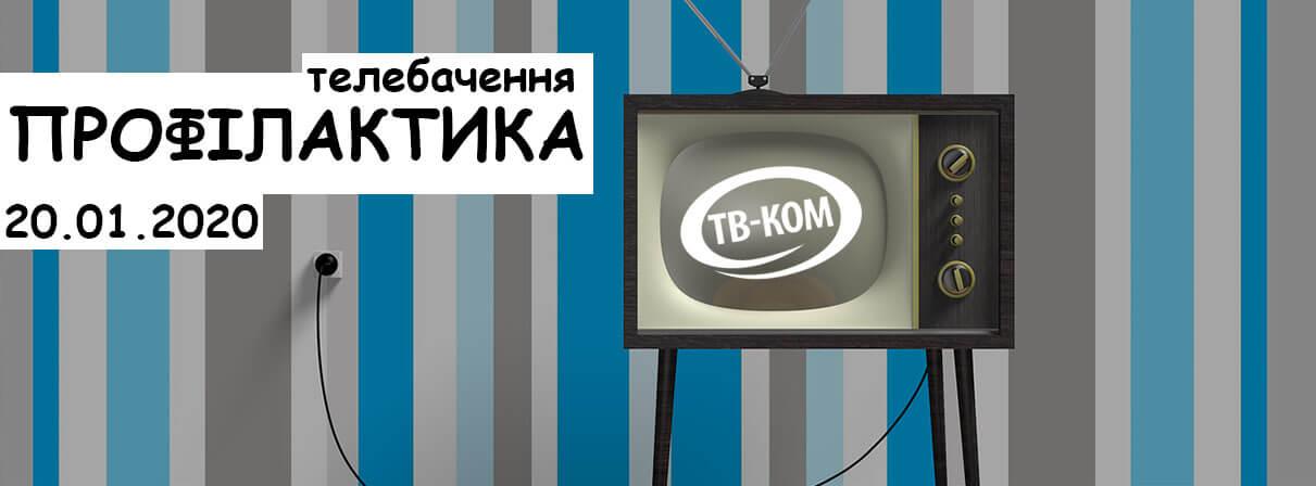 Профілактичні роботи в мережі кабельного телебачення