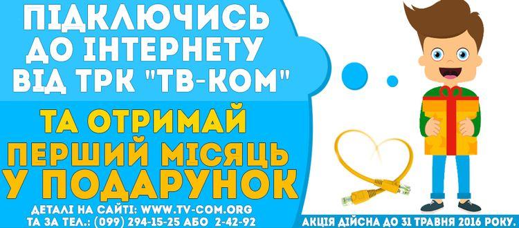 """АКЦІЯ """"МІСЯЦЬ В ПОДАРУНОК"""""""